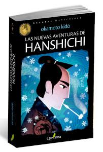 hanshichi_01